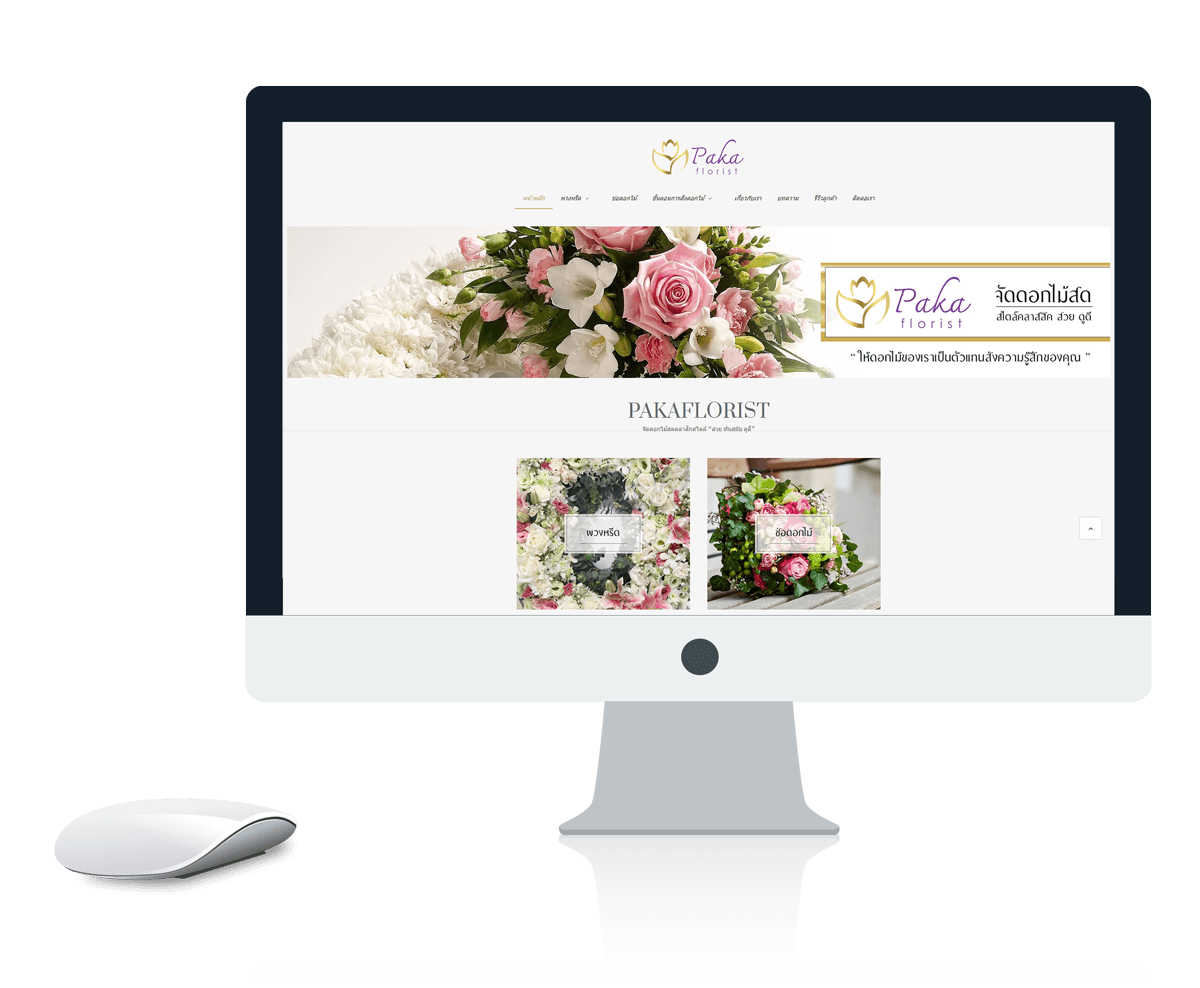 ออกแบบโปรโมเว็บไซต์ ออกแบบดูแลเว็บไซต์ ดูแลเว็บไซต์ KTn develop เรารับออกแบบดูแลเว็บไซต์ Web Responsive รองรับการทำงานทุกอุปกรณ์