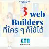3 web Builders ที่ใคร ๆ ก็ใช้ได้