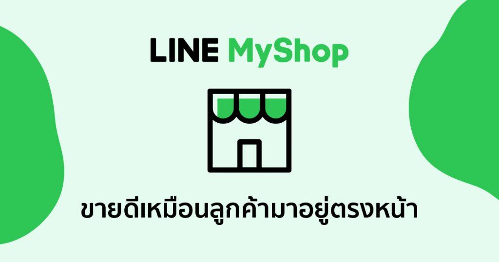 LINE MY SHOP ขายได้ทุกที่ที่มีลูกค้า แค่มี LINE Official Account