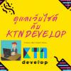 ดูแลเว็บไซต์กับ KTndevelop เรามีประสบการณ์มากกว่า 10 ปี