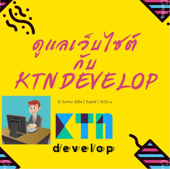 ดูแลเว็บไซต์กับ KTndevelop