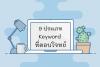 9 ประเภท Keyword ที่ตอบโจทย์ Keyword