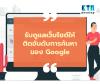 รับดูแลเว็บไซต์ให้ติดอันดับการค้นหาของ Google