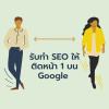 รับทำ SEO ให้ติดหน้า 1 บน Google